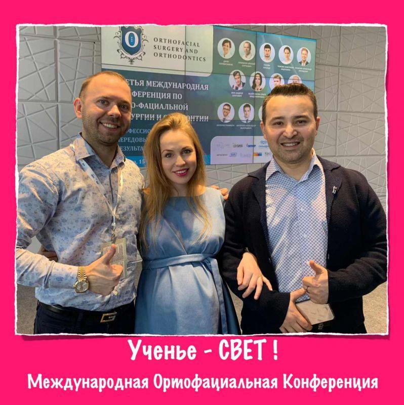 ортодонты Тарасова Яна Ермаков Алексей на конференции